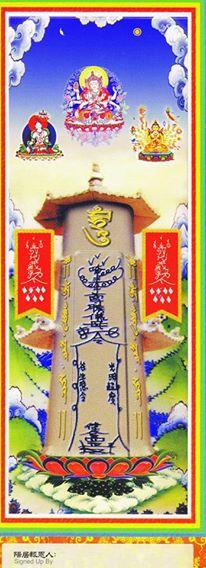 cunsengfomu talisman